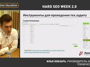 [Search Engine Education] Hard seo week 2.0 (2019)
