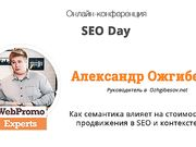 [WebPromoExperts] SEO Day (2020)